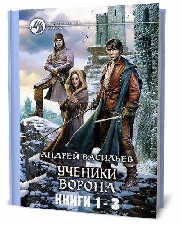 Андрей Васильев. Ученики Ворона. Сборник книг