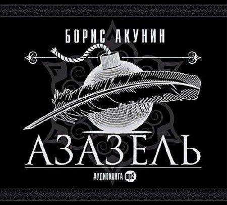 Борис Акунин. Азазель (Аудиокнига)
