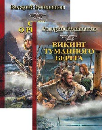 Валерий Большаков. Сага о реконе. Сборник книг
