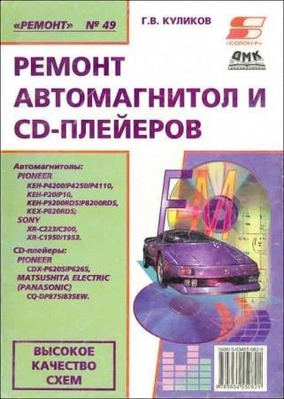 Геннадий Куликов - Ремонт автомагнитол и CD-плейеров