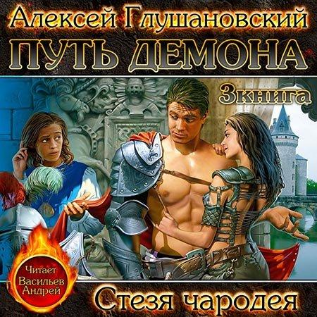 Глушановский Алексей - Стезя чародея  (Аудиокнига)