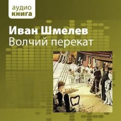 Шмелёв Иван - Волчий перекат (Аудиокнига)