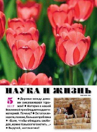 Наука и жизнь №5 (май 2017)