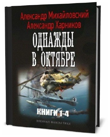 А. Михайловский, А. Харников. Однажды в Октябре. Сборник книг