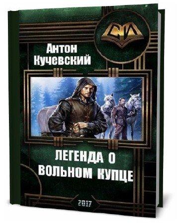Антон Кучевский. Легенда о вольном купце