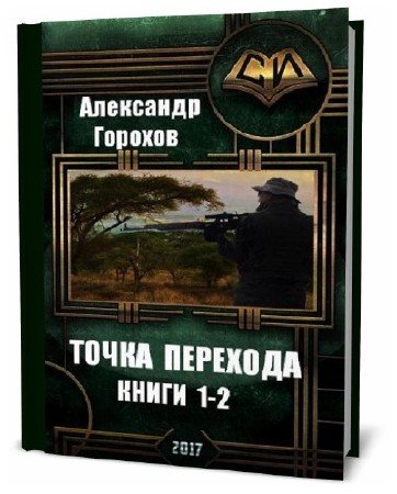 Александр Горохов. Точка перехода. Сборник книг