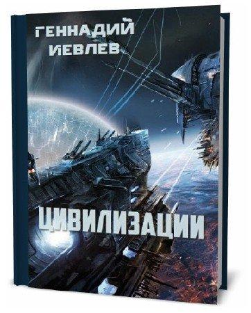 Геннадий Иевлев. Цивилизации