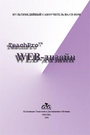 Катханова Ю.Ф., Гринберг Г.С. - TeachPro Web-дизайн