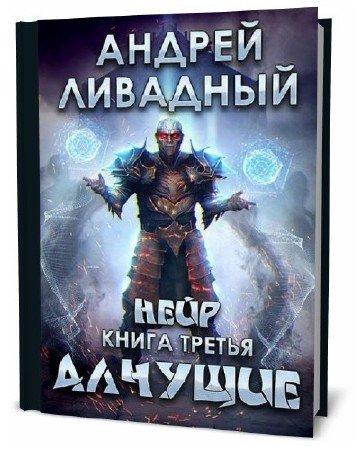 Андрей Ливадный. Нейр. Алчущие
