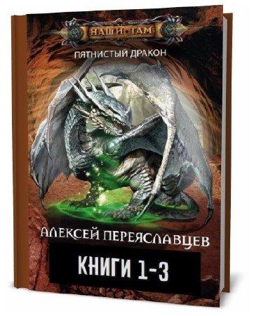 Алексей Переяславцев. Пятнистый дракон. Сборник книг