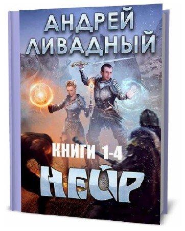 Андрей Ливадный. Нейр. Сборник книг (4 тома)