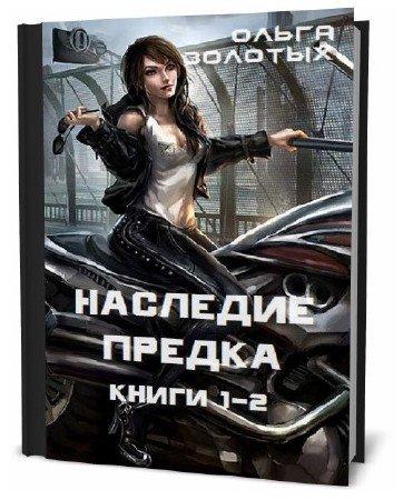 Ольга Золотых. Наследие предка. Сборник книг