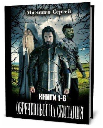 Сергей Мясищев. Обреченный на скитания. Сборник книг