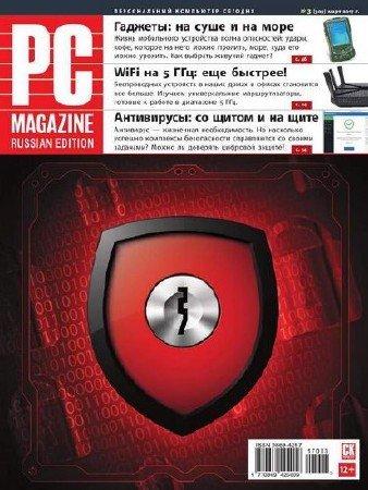 PC Magazine №3 (март 2017) Россия