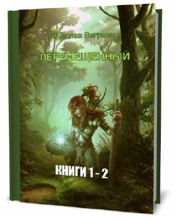 Вячеслав Вигриян. Перемещенный. Сборник книг