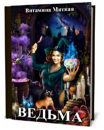 Витамина Мятная. Ведьма