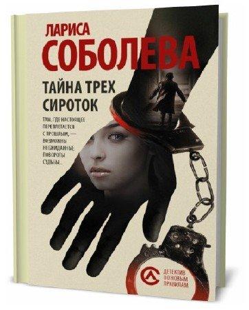 Лариса Соболева. Тайна трех сироток