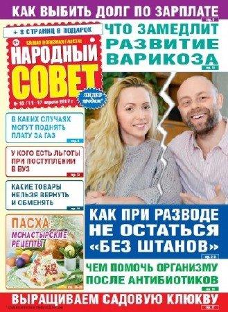 Народный совет №16 (апрель 2017)