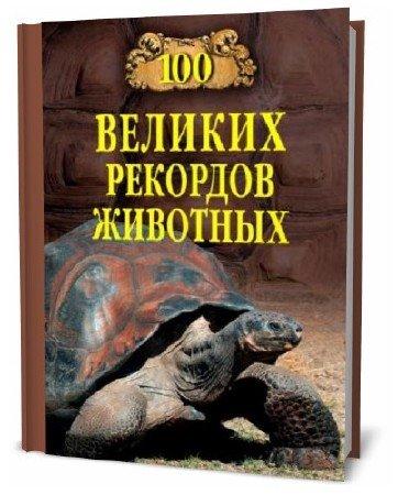 А. Бернацкий. 100 великих рекордов животных