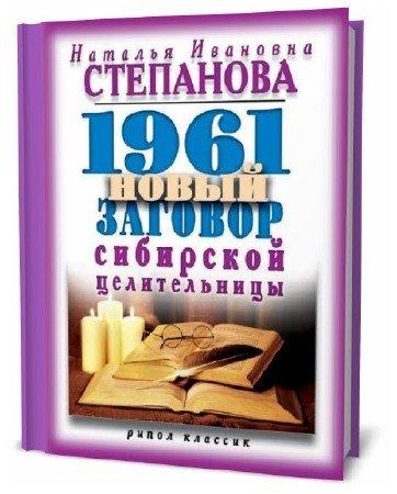Наталья Степанова. 1961 новый заговор сибирской целительницы