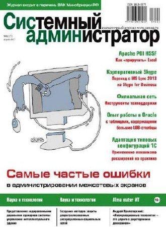 Системный администратор №4 (апрель 2017)