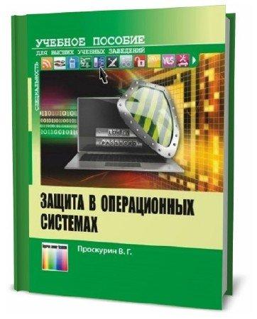 В. Г. Проскурин. Защита в операционных системах