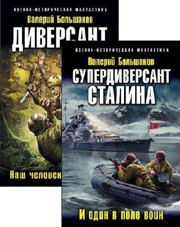 Валерий Большаков. Наш человек Судоплатов. Сборник книг