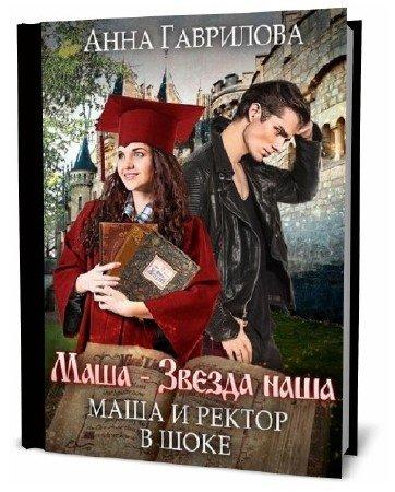 Анна Гаврилова. Маша и Ректор в шоке