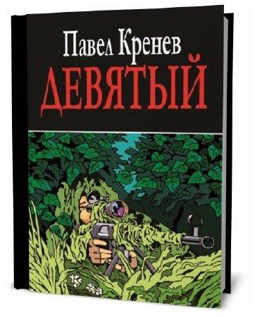 Павел Кренев. Девятый