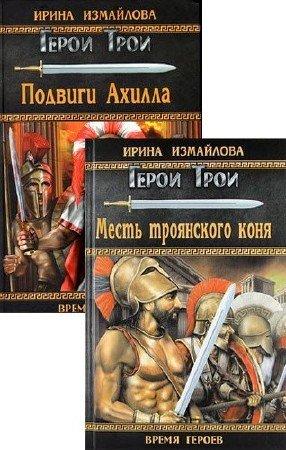 Ирина Измайлова. Герои Трои. Сборник книг