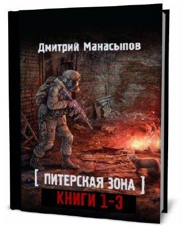 Дмитрий Манасыпов, Николай Романецкий. Питерская Зона. Сборник книг