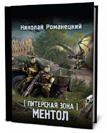 Николай Романецкий. Питерская зона. Ментол