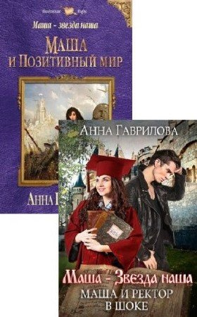 Анна Гаврилова. Маша – звезда наша. Сборник книг