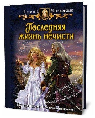 Елена Малиновская. Последняя жизнь нечисти