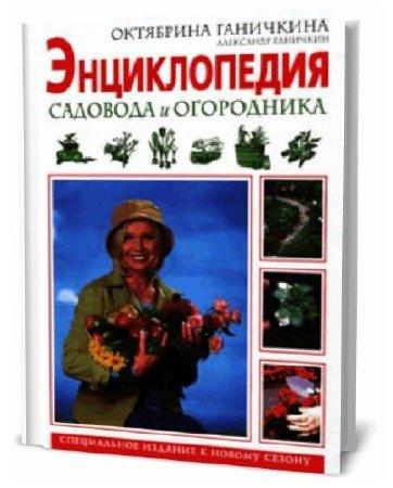 О. Ганичкина, А. Ганичкин. Энциклопедия садовода и огородника