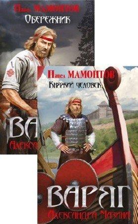 Александр Мазин, Павел Мамонтов. Данила Молодцов. Сборник книг