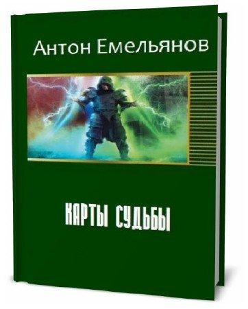 Антон Емельянов. Карты судьбы. Сборник книг