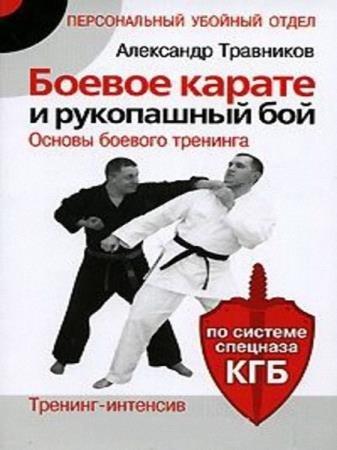 Александр Травников - Боевое карате и рукопашный бой. Тренинг-интенсив. По системе спецназа КГБ