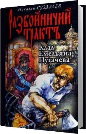 Суздалев Николай - Клад Емельяна Пугачёва (Аудиокнига)