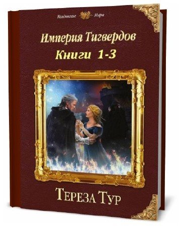 Тереза Тур. Империя Тигвердов. Сборник книг