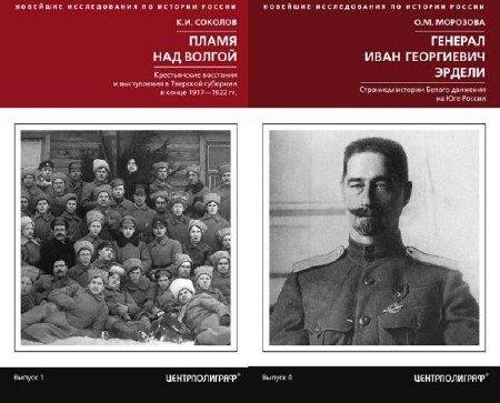 Новейшие исследования по истории России. Сборник книг