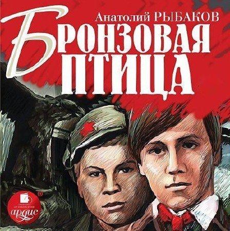Анатолий Рыбаков. Бронзовая птица (Аудиокнига)