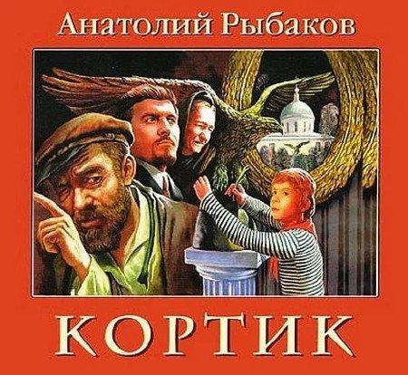 Анатолий Рыбаков. Кортик (Аудиокнига)