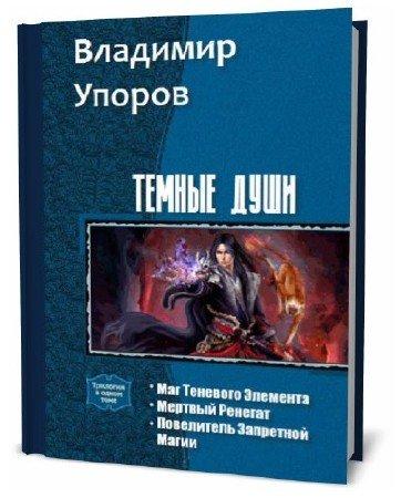 Владимир Упоров. Темные души. Сборник книг