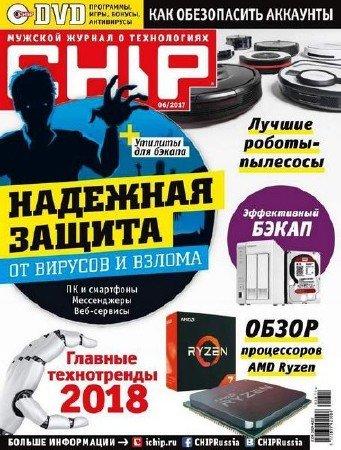 Chip №6 (июнь 2017) Россия