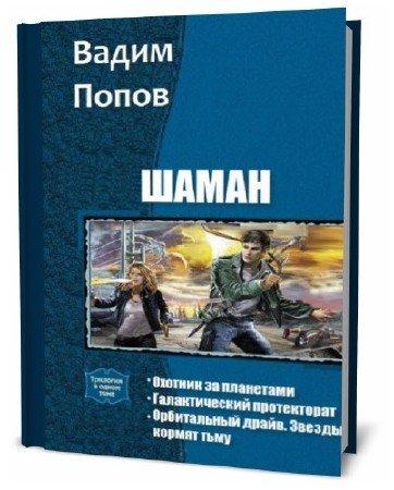 Вадим Попов. Шаман. Сборник книг