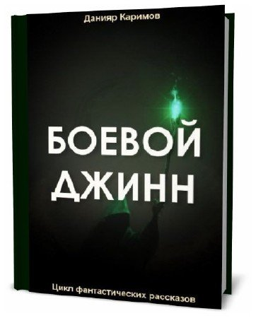 Данияр Каримов. Боевой джинн