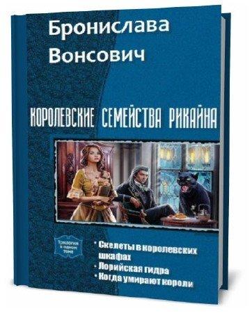 Бронислава Вонсович. Королевские семейства Рикайна. Сборник книг