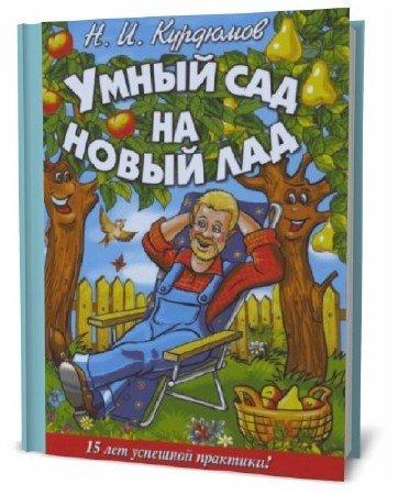 Н.И. Курдюмов. Умный сад на новый лад: 15 лет успешной практики
