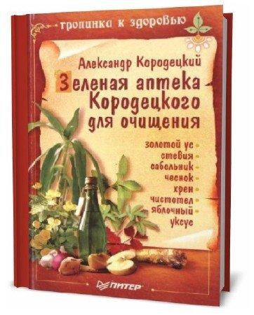 Александр Кородецкий. Зеленая аптека Кородецкого для очищения